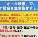 岐阜県の「行動指針」による感染防止対策